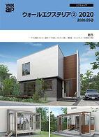 YKKap ウォールエクステリア②.jpg