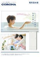 コロナ 電気温水器.jpg