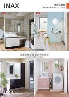 LIXIL 洗面化粧空間総合.jpg