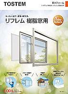 LIXIL 窓 リフレム樹脂窓用.jpg