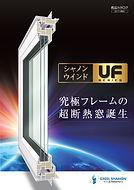 エクセルシャノン UF.jpg