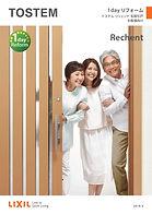 LIXIL 玄関ドア  リシェント.jpg