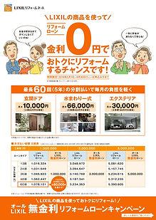 LIXIL無金利顧客向けチラシ(表).jpg