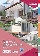 三協アルミ ウォールエクステリア.jpg