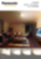 パナソニック LEDシーリングライト.jpg