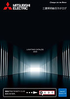 三菱電機 LED照明.jpg
