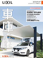 LIXIL エクステリア 車庫まわり.jpg