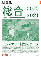 LIXIL エクステリア 総合カタログ.jpg