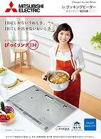 三菱電機 IH.jpg