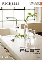 LIXIL キッチン リシェルPLAT.jpg