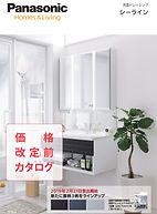 パナソニック 洗面 シーライン.jpg