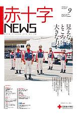 sekijuuji_17_9_web_0823-1.jpg