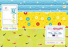EKIMISE_summer_B3_200421_cs6.jpg