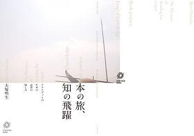 honnotabichinohisho_cover_201008.jpg