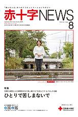 sekijuuji_21_8_975_0726_all-1.jpg