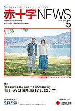 sekijuuji_21_5_972_0423_3rd-nyukou_m-1.jpg