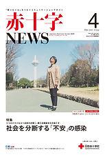 sekijuuji_20_4_959_0331_original-1.jpg