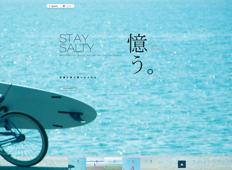 STAY SALTY 5 アップしました!