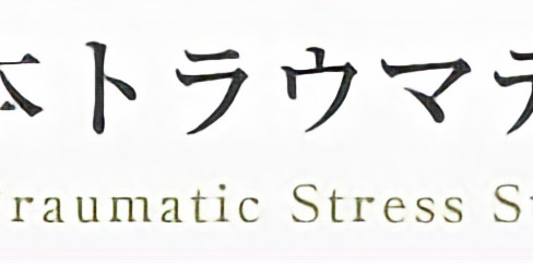 The 20th annual meeting of the Japanese Society for Traumatic Stress Studies