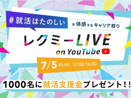 オンライン就活|レクミーLIVE on YouTube 7/5