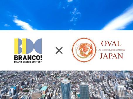博報堂が主催するビジネスコンテスト、BranCo!様による協力決定!!