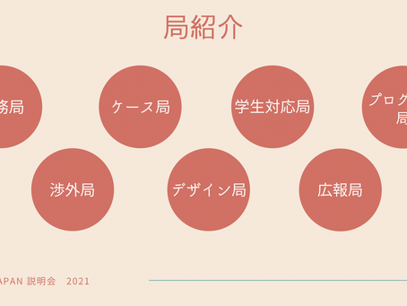 OVAL JAPAN 局紹介