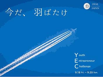YEC-5-1.jpg