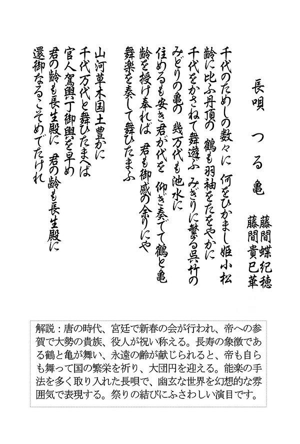 鶴亀.jpg