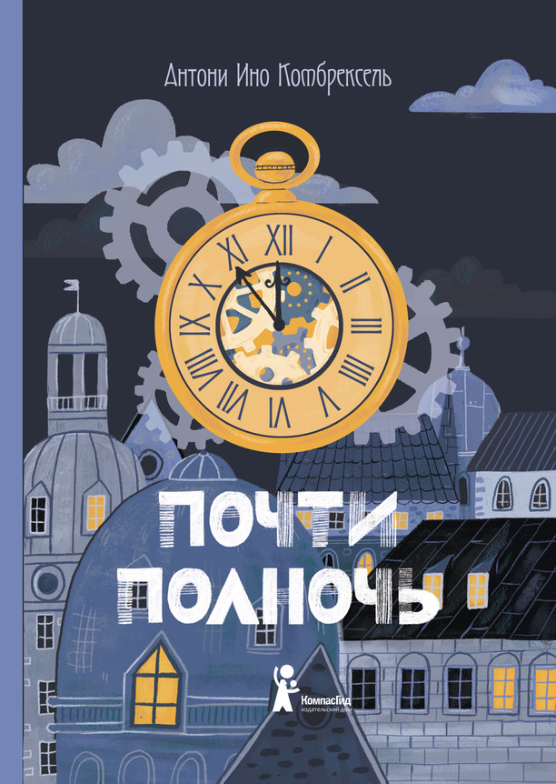 "2019 - ""Almost Midnight"" by Anthony Yno Combrexelle, published by KompasGid, Moscow"