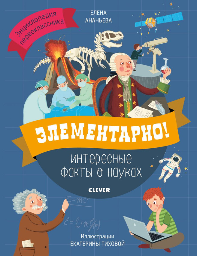 2019 - Elementary! Interesting facts about science, non-fiction book, published by Clever, Moscow