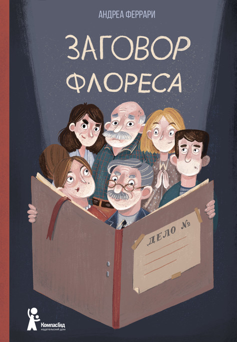 2019 - Flores Conspiracy by Andrea Ferrari, published by KompasGid, Moscow