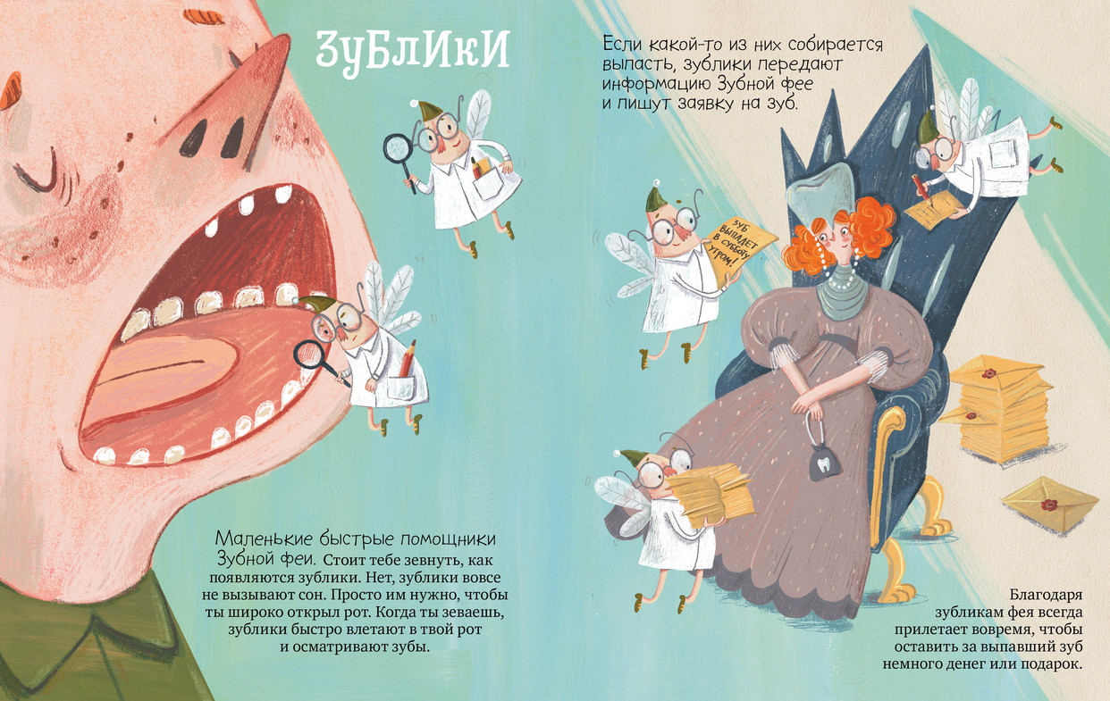 2020 - Home creatures, published by CLEVER, Moscow, Russia