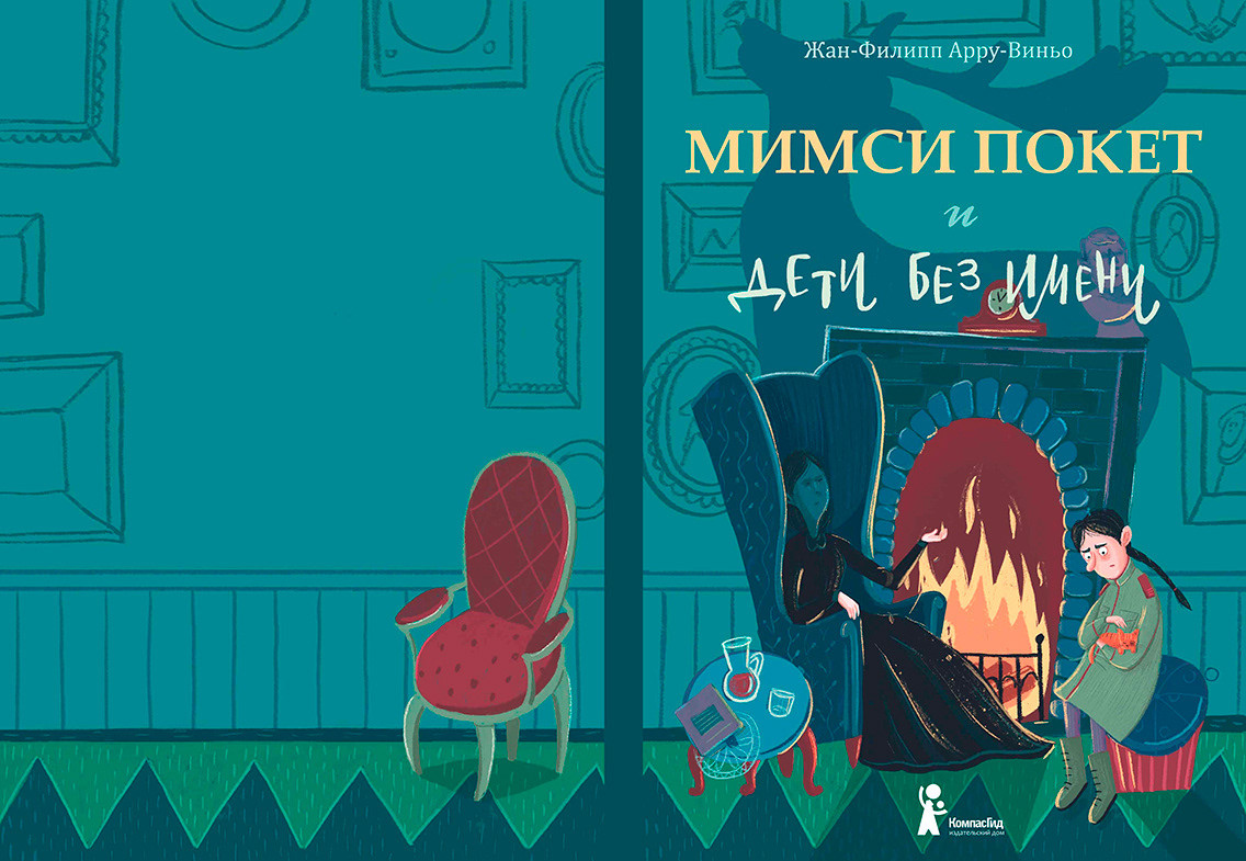 "2018 - ""Mimsy Pocket and Children without Names"" by Jean-Philippe Arrou-Vignod, published by KompasGid, Moscow"