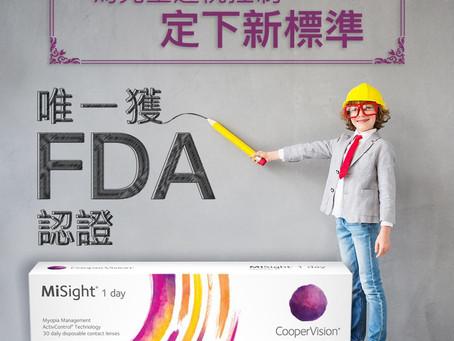 CooperVision MiSight®️ 1 day 為全球唯一獲美國FDA 認證的每日即棄兒童近視控制隱形眼鏡