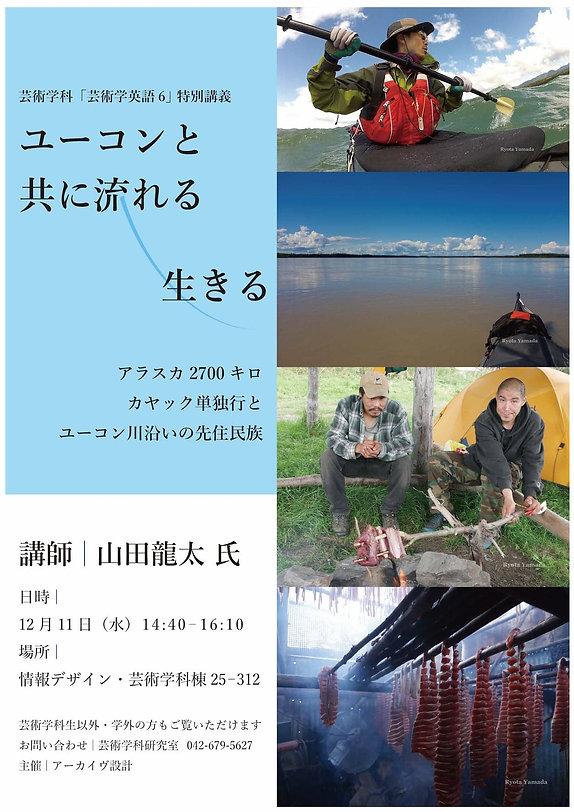 ユーコンと共に流れる・生きる 講師:山田龍太氏