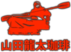 山田龍太珈琲