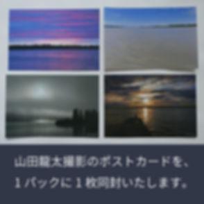 ウミアック珈琲・ポストカード