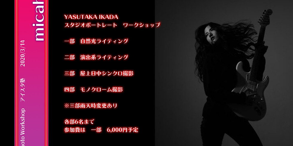 3/14 ISTAワークショップ撮影会 ft. micah