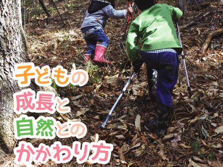フォーラム「子どもの成長と自然とのかかわり方」