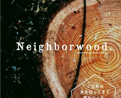 ご近所の木を切ってきて家をつくるプロジェクト②