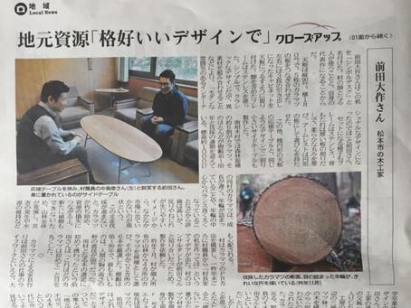 信濃毎日新聞社発行「MGプレス」
