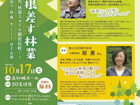 【10/17】トークセッション「地域に根差す林業」