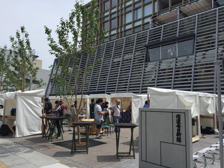 松本本町らしいテントを。