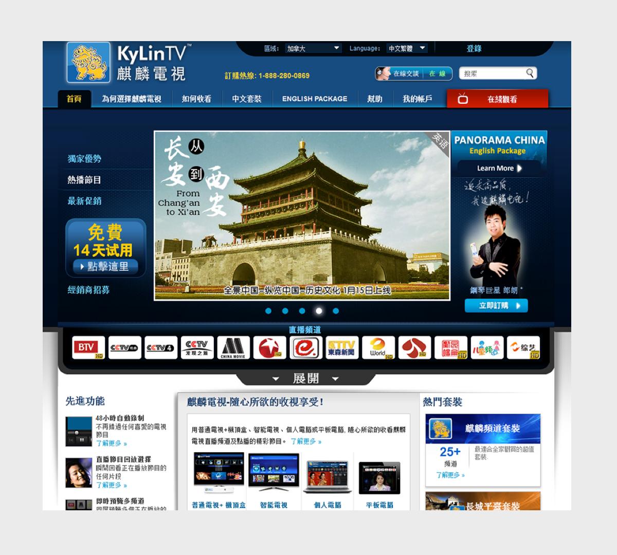 Ky Lin TV