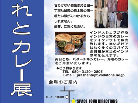 【FOUR DIRECTIONS】おしゃれとカレー展
