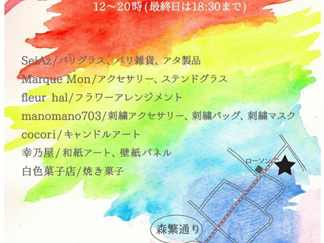 【FOUR DIRECTIONS】Marché d été ~夏のマルシェ