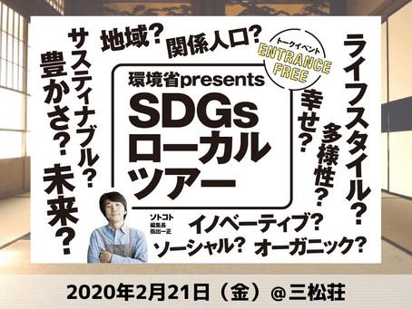 【三松荘】SDGsローカルツアー