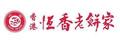 Hang Heung Cake Shop Co Ltd_Logo.jpg