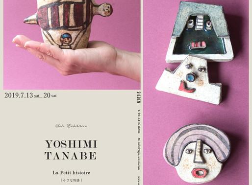 タナベヨシミ 作品展   La Petit histoire - 小さな幸せ -