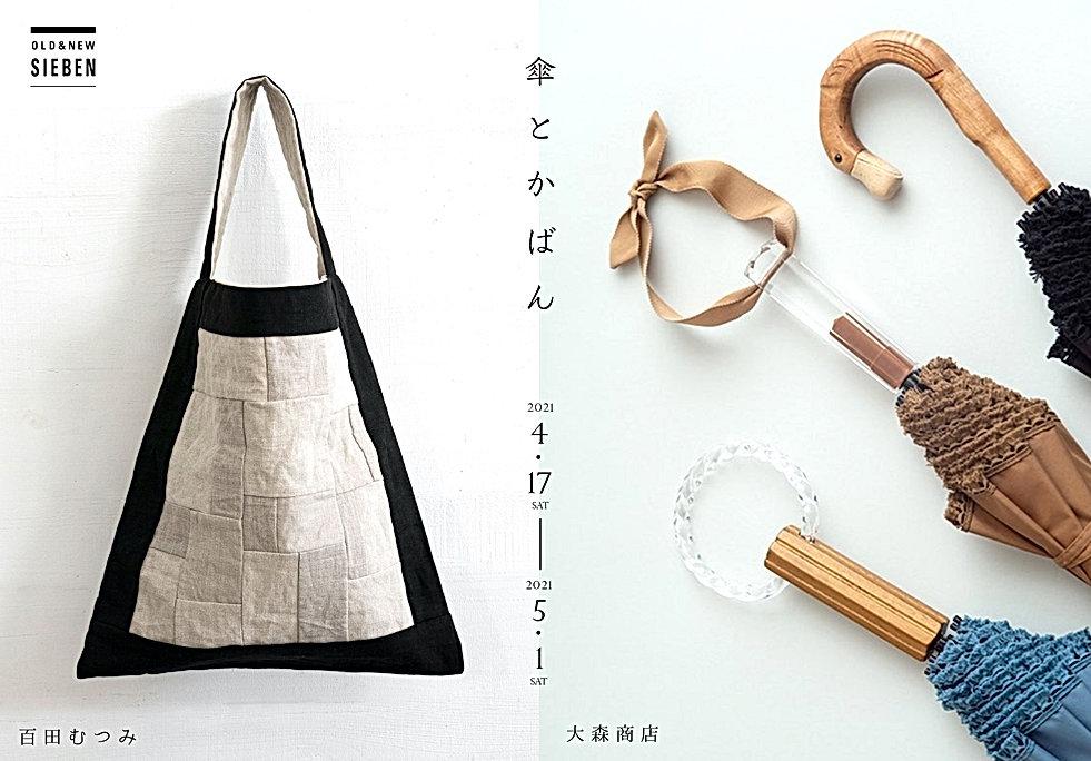傘とかばん_DM.jpg